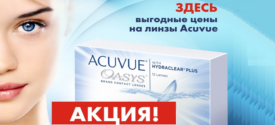 acuvue_action3