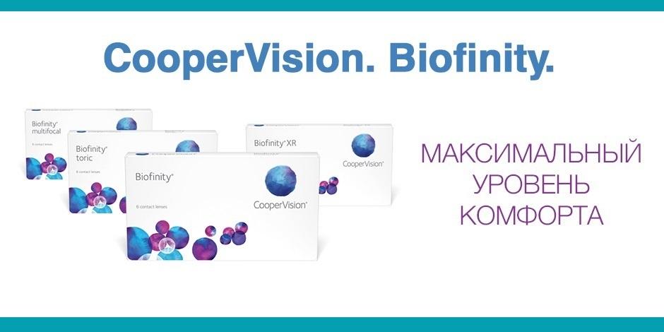 biofinity-image1-940x470